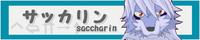 サッカリン(saccharin)
